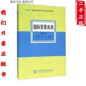 国际贸易实务 第六6版 黎孝先 对外经济 9787566314987
