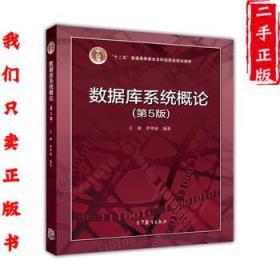 数据库系统概论(第5五版) 王珊 高等教育9787040406641