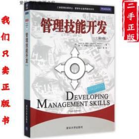 管理技能开发 第9版 金·S.卡梅伦 清华大9787302425687