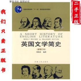英国文学简史(新增订本)刘炳善 河南人民出版社9787215045385