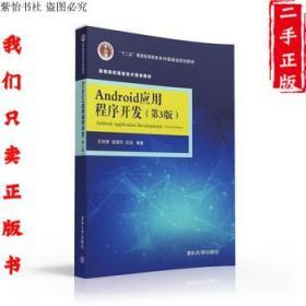 Android应用程序开发(第3版) 王向辉 清华大学9787302423348