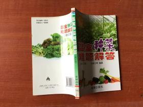 温室种菜难题解答(修订版)  馆藏