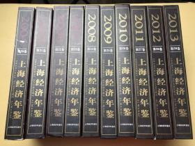 上海经济年鉴 2004 精装
