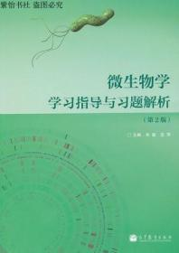 微生物学学习指导与习题解析(第2版) 沈萍 高等教育