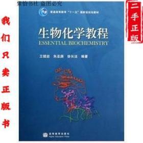 生物化学教程 王镜岩 高等教育出版社 9787040183634