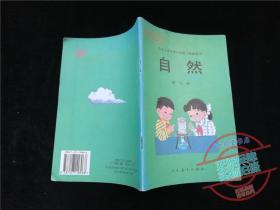 九年义务教育六年制小学教科书自然第九册