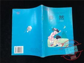 九年义务教育六年制小学教科书自然第十二册