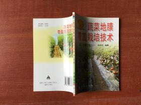 蔬菜地膜覆盖栽培技术(第2次修订).馆藏