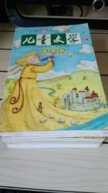 儿童文学2010第一季合订本(中)选萃版