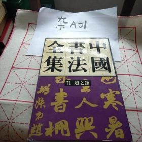 中国书法全集(71)