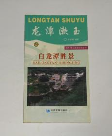 龙潭漱玉--白龙潭胜景(北京密云旅游丛书)  2005年