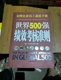 世界500强绩效考核准则