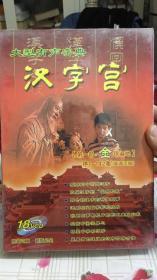 汉字宫:第一部:金银遍地 序1-142集(普通话版)【18VCD.未拆塑封.】