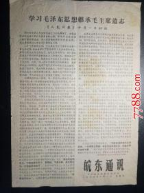 1976年10月1日皖东通讯:《人民日报》十月一日社论:学习毛泽东思想继承毛主席遗志(八开1版)