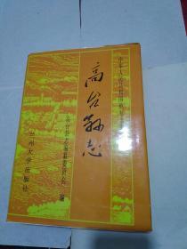 高台县志--------中华人民共和国地方志丛书(大16开精装有书衣、93年初版)见书影及描述