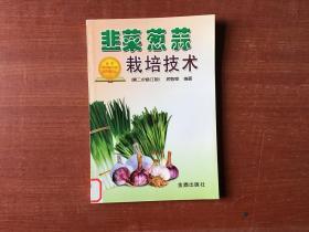 韭菜葱蒜栽培技术(第2次修订)  馆藏