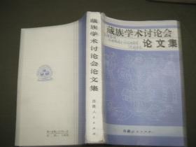 藏族学术讨论会论文集【签赠本】