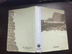 高句丽渤海古城址研究汇编(上编高句丽卷)94年1版07年2印