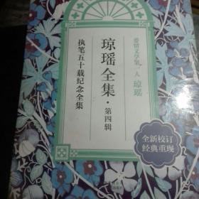 琼瑶全集·第四辑