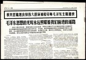 报纸-1976年9月11日《黑龙江日报》   2开第五-八版
