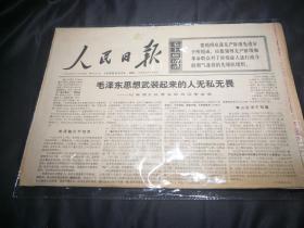 人民日报1970年11月2日
