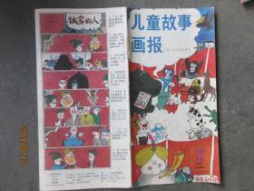儿童故事画报1988.7