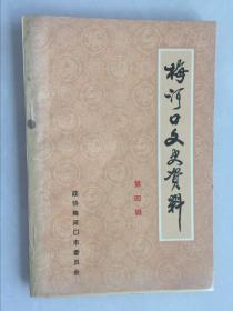 梅河口文史资料第四辑