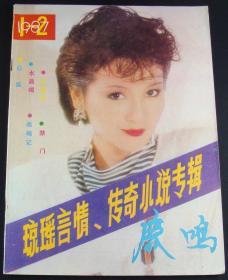 鹿鸣1987年第1-2期合刊