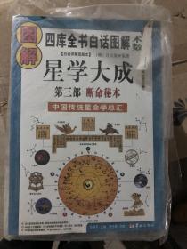 图解星学大成. 第三部. 断命秘本(中国传统星命学总汇) 全新塑封 2010年一版一印。。。