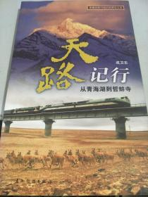 天路记行:从青海湖到哲蚌寺