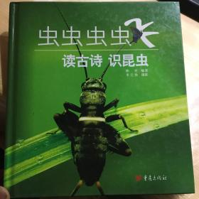 虫虫虫虫飞:读古诗、识昆虫