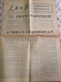 人民日报——1966年8月11日