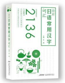 最新日语常用汉字词汇