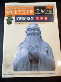 中华上下五千年全知道. 文明的曙光 :  先秦卷   图文典藏版