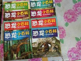 恐龙小百科  武汉大学出版社   全八册