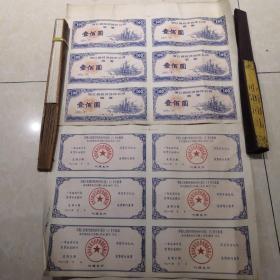 浙江省经济协作公司债券壹佰元6连体印刷样品