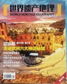 《世界遗产地理》2004年第一期(总001期)创刊号