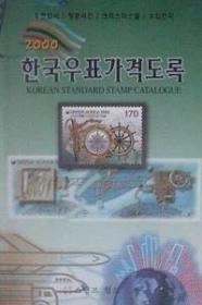 《韩国邮票价格图录(2000年)》(在韩)