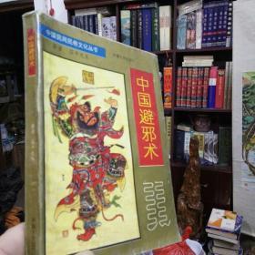 《中国.避邪术》好书好品
