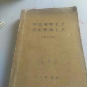 60年代旧书,辨证唯物主义,历史唯物主义