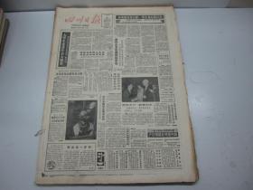 四川日报1988年3月(1日-30日)