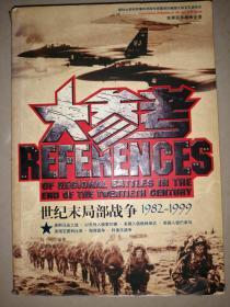 世纪末局部战争(1982--1999)