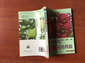 怎样提高苹果栽培效益  馆藏