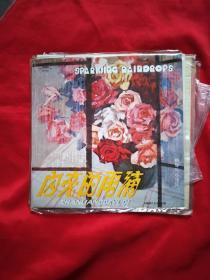 黑胶唱片《闪亮的雨滴》
