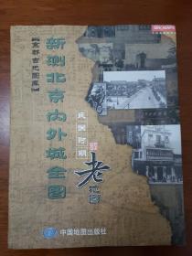 新测北京内外城全图:民国时期老地图