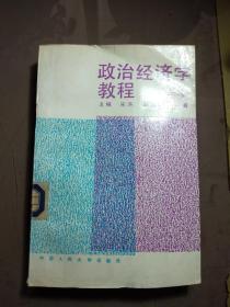 政治经济学教程(第三版).【见描述 馆藏】