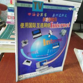 手把手教您使用国际互联网络:Internet