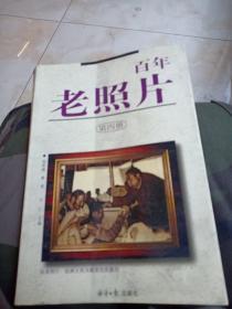 百年老照片.第四册
