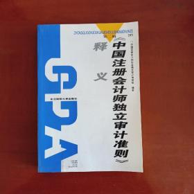 《中国注册会计师独立审计准则》释义(第二辑)