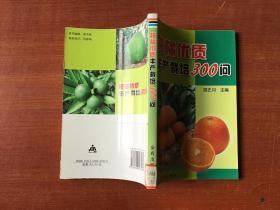 柑橘优质丰产栽培300问  馆藏